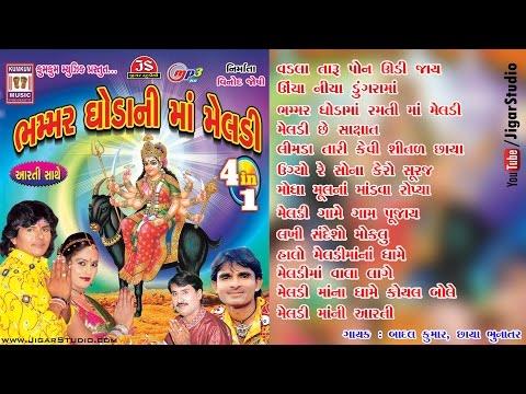 Bhammar Ghoda Ni Maa Meldi - Full NonStop