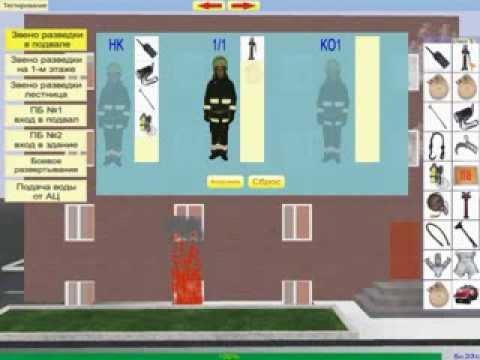 """Презентация программного тренажера """"Тушение пожара в подвале жилого дома"""""""