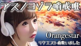 アスノヨゾラ哨戒班/Orangestar【フル歌詞付き】-cover thumbnail