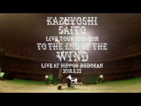 """斉藤和義 - KAZUYOSHI SAITO LIVE TOUR 2015-2016 """"風の果てまで"""" Live at 日本武道館 2016.5.22 [Trailer]"""