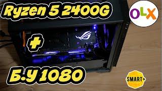 Приключения с б.у GTX 1080 + Ryzen 5 2400G. Покупаю, тестирую сборку.