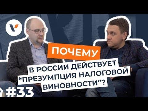 🔥Почему в России действует «презумпция налоговой виновности»?