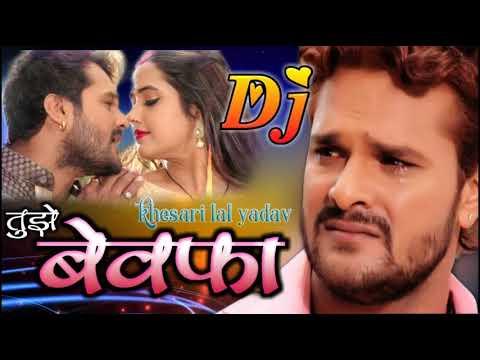 #खेसारी_लाल_यादव New Tujhe Bewafa Kahun Ki Kuchh Aur Kahu Khesari Lal Dj Song