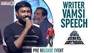 AAA Writer Vamsi Speech   Amar Akbar Anthony Pre Release Event   Ravi Teja   Ileana   Thaman S
