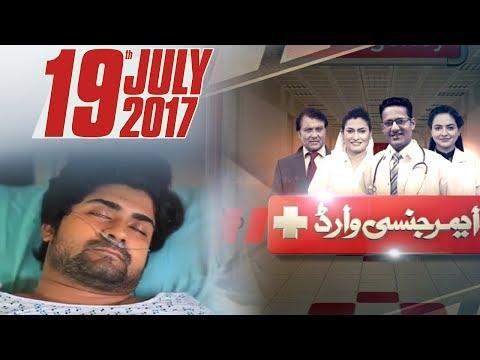 Masoom Jan Bani Aik Andhi Goli Ka Nishana | Emergency Ward | SAMAA TV | 19 July 2017 thumbnail