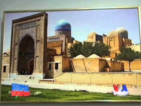 O'zbekiston suratlarda, ko'rgazma - Uzbekistan Photo Exhibit in Washington