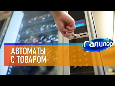 Галилео   Автоматы с товаром 🍱 [Vending Machines]