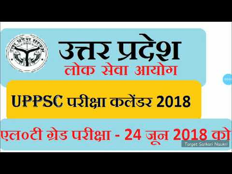 Lt Grade new exam date 2018 II UPPSC Exam Calender 2018 to be published II Lt Grade Exam Centres