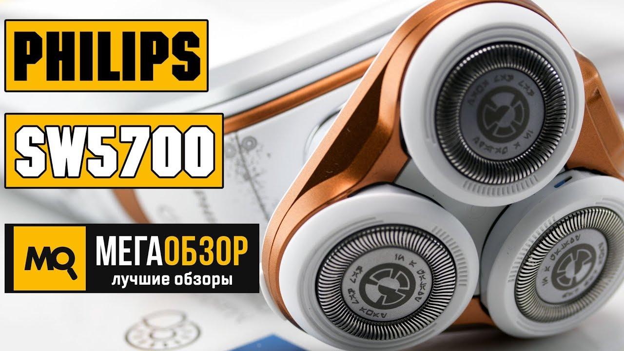 Philips Star Wars SW5700 обзор электробритвы - YouTube 76934440651