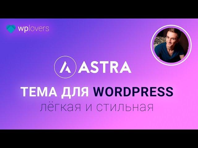 WordPress Тема Astra — стильная, лёгкая бесплатная и на русском. Полный обзор.
