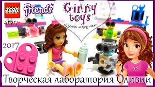 lego Friends  Творческая лаборатория Оливии Распаковка сборка обзор набора Лего Френдс 41307 Ginny
