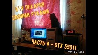 БУ пекарня своими руками. Часть 4 - GTX 550ti