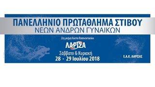Πανελλήνιο Πρωτάθλημα Στίβου Νέων A/Γ (Κ23) Κυριακή 29/7/2018 Πρωί