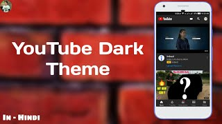 How to enable dark mode on YouTube for Android | youtube dark mode android hindi