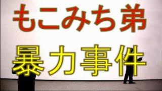速水もこみちさんの弟、表久禎容疑者がトラブルから男性に暴力をふるい...