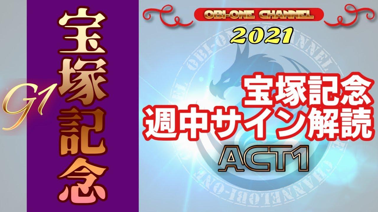 2021【宝塚記念】週中サイン解読ACT1