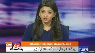 Bol Bol Pakistan - 25 January, 2018