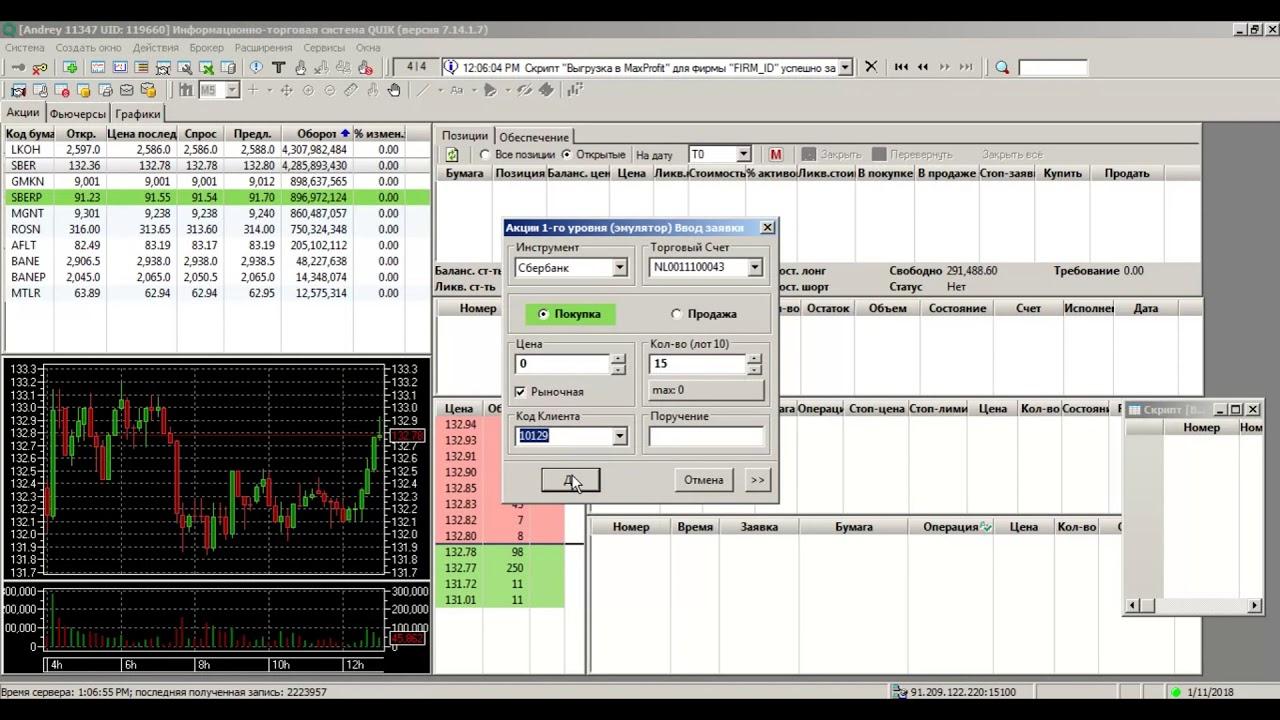 Загрузка сделок из Quik в дневник трейдера MaxProfit - YouTube