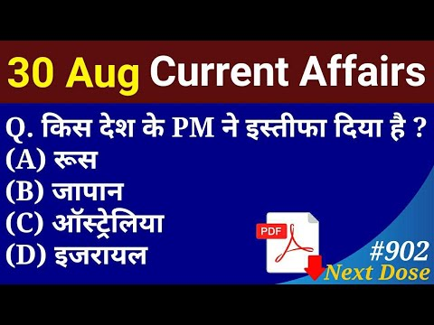 TODAY DATE 31/08/2020 CURRENT AFFAIRS VIDEO AND PDF FILE DOWNLORD
