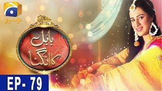 Babul Ka Angna - Episode 79 | HAR PAL GEO