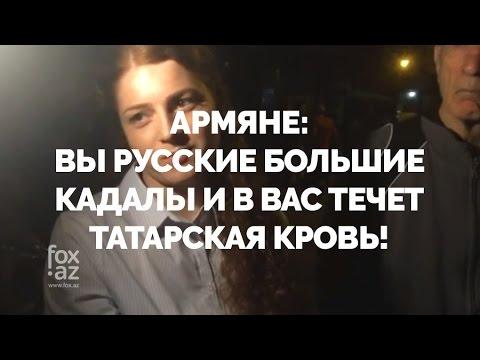 Армяне - Вы русские кидала, в вас татарская кровь! - (FOX.AZ)
