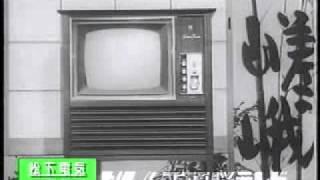1960年代ナショナル松下電工CM4種 thumbnail