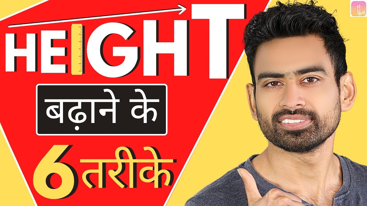 INCREASE HEIGHT - हाइट बढ़ाने के 6 असरदार तरीके (For Men & Women) | Fit Tuber Hindi