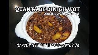 Quanta Be Dinich Wot - የአማርኛ የምግብ ዝግጅት መምሪያ ገፅ - Ethiopian Food - Amharic