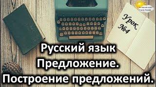 Русский язык. Урок №4. Тема: «Предложение. Построение предложений»