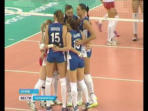 Сегодня в Калининграде стартует этап мирового Гран-при по волейболу среди женщин