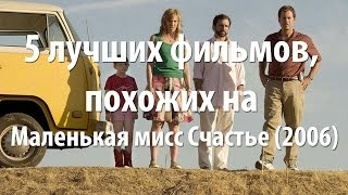 5 лучших фильмов, похожих на Маленькая мисс Счастье (2006)
