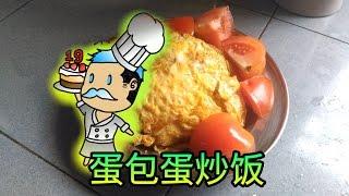 【伊原大厨】[蛋包蛋炒饭]【刀法一流的伊原】