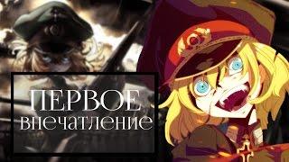 Военная хроника маленькой девочки / первая реакция