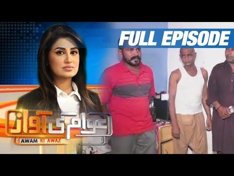 Lachaar Larkiyan   Awam Ki Awaz   SAMAA TV   26 July 2017