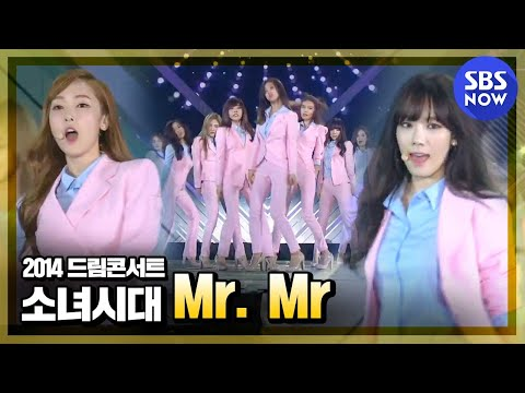 SBS 브라질 2014 특집 [드림콘서트] 소녀시대 'Mr. Mr'