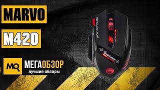 Обзор Marvo Scorpion M420. Игровая мышка