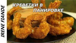 Роскошная закуска за 5 минут. Жаренные креветки в хрустящей румяной панировке