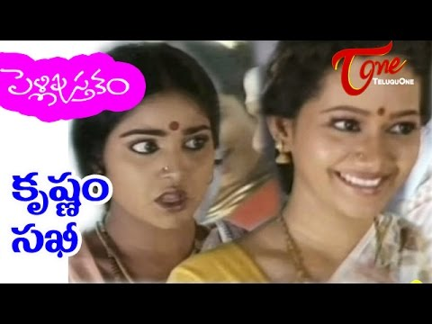 Pelli Pustakam - Telugu Songs - Krishnam Kalayasakhi - Rajendra Prasad - Divya Vani