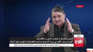 MEHWAR: Kazakhstan Concerns Over Daesh Discussed/محور: نگرانی ها از گسترش فعالیت های گروه داعش