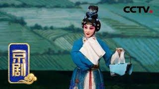 《CCTV空中剧院》 20190617 京剧《西施》 2/2| CCTV戏曲