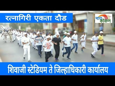 Run For Unity | Ratnagiri |