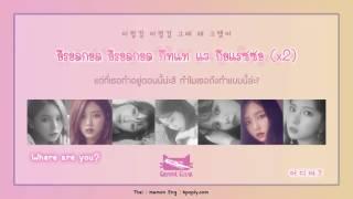 [Thaisub] CLC (씨엘씨) - Where are you? (어디야?) #TNTSUB
