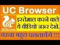 भारतीय डेटा चीन भेजने पर UC ब्राउजर की हो रही है जांच | Alibaba's UC Browser found leaking data