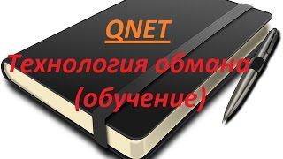 Технология обмана QNET (обучение). 👎 Что от вас скрывают и не договаривают