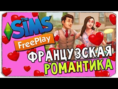 The Sims FreePlay: ОБНОВЛЕНИЕ ФРАНЦУЗСКАЯ РОМАНТИКА!
