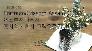 [ 읽다 마시다 이야기하다 ] F&M-Assam…