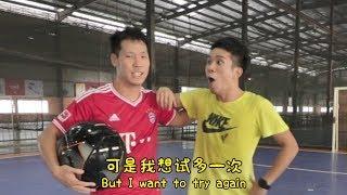 什么运动 what sport 足球射人比赛 futsal helmet shooting