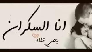 انا السكران يحي علاء Ana El Sakran بالكلمات Lyrics YouTube