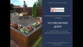 Продажа дома по ул. Слесарная в Володарском районе г. Брянска