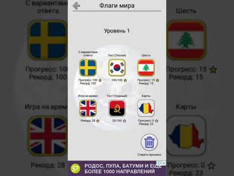 Флаги мира за 1 минуту (1 часть)